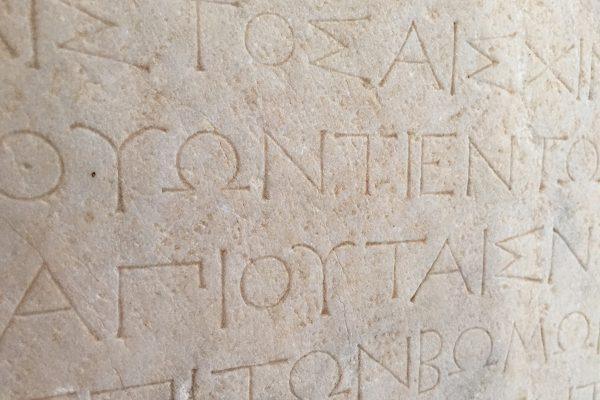Grec biblique niveau 3