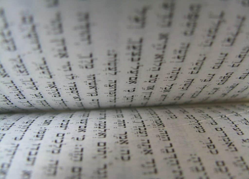 Hébreu biblique niveau 1