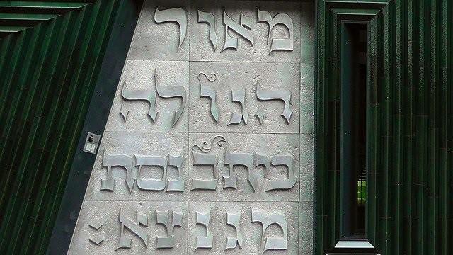 Hébreu biblique niveau 3