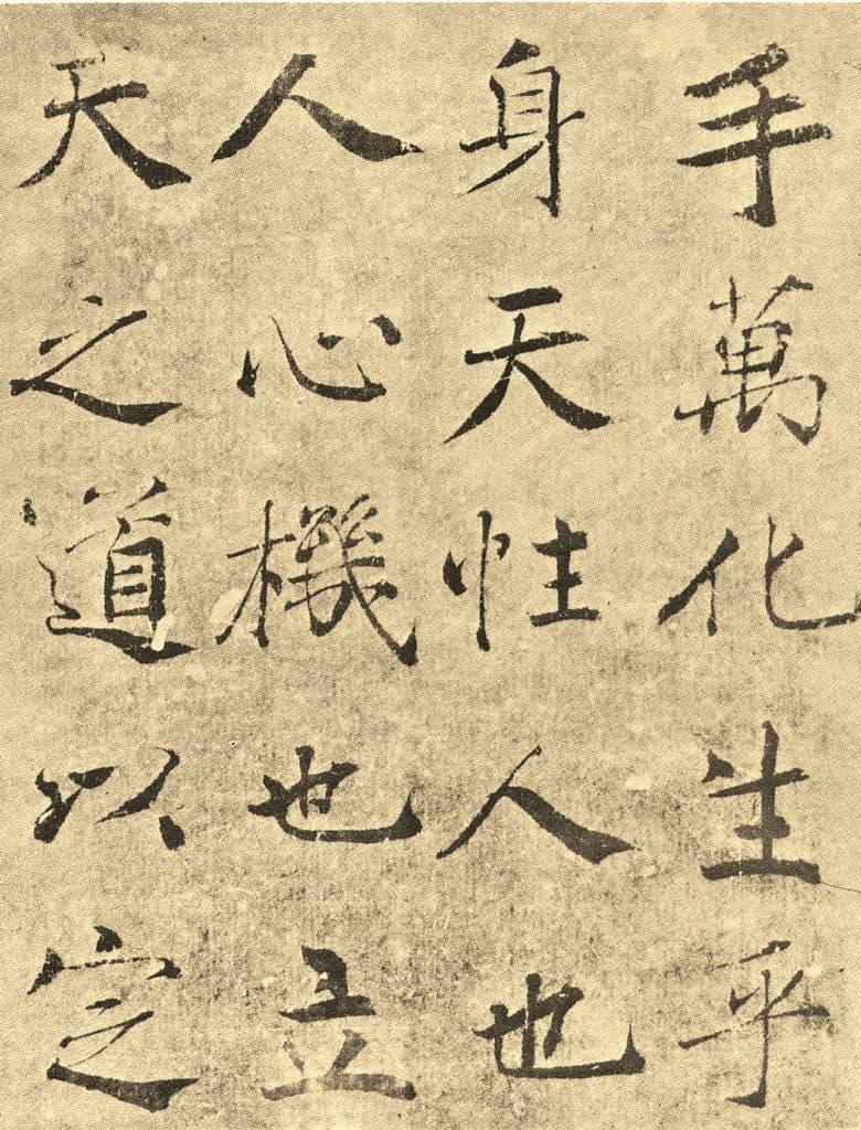 Langue chinoise moderne (niveau intermédiaire)
