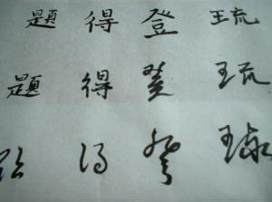 Langue chinoise moderne  - Mandarin niveau grand débutant